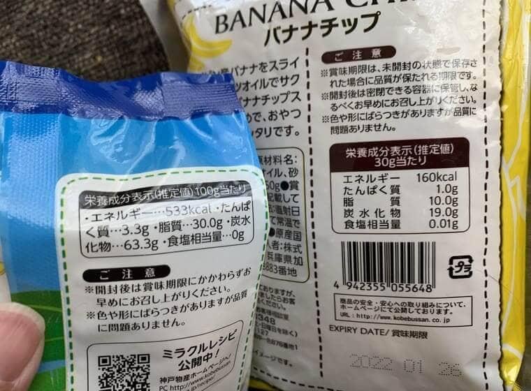 業務スーパーのバナナチップのカロリー