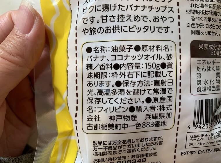 業務スーパーのバナナチップの原材料