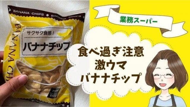 業務スーパーのバナナチップのカロリーは実は高い