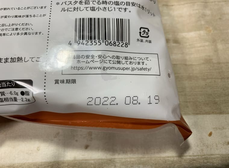 業務スーパーの殻付き冷凍あさりの賞味期限