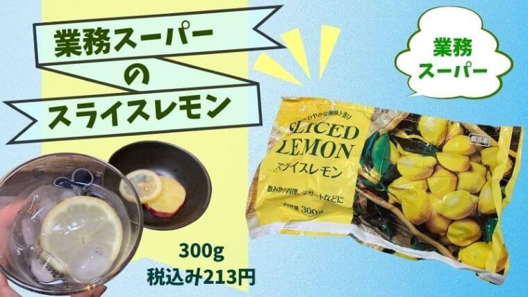業務スーパーのレモンスライス