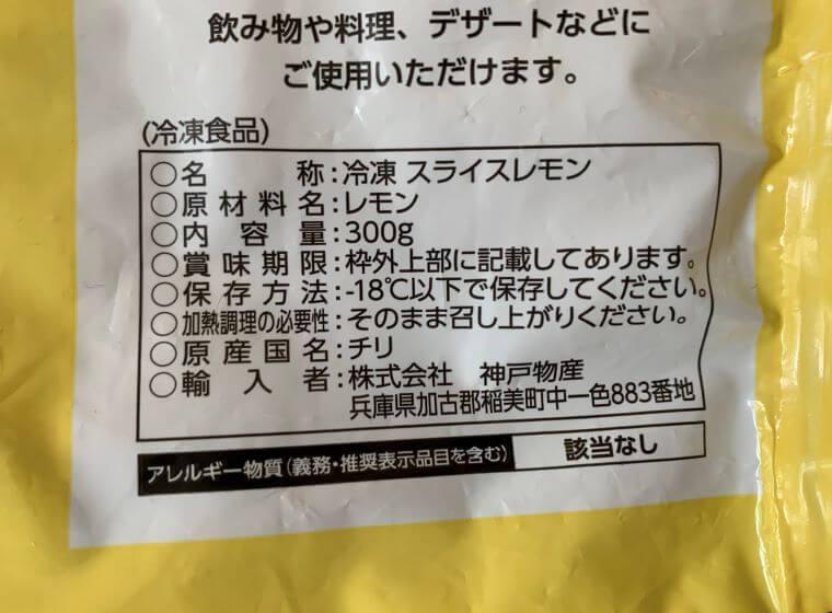 業務スーパーのレモンスライスの原材料