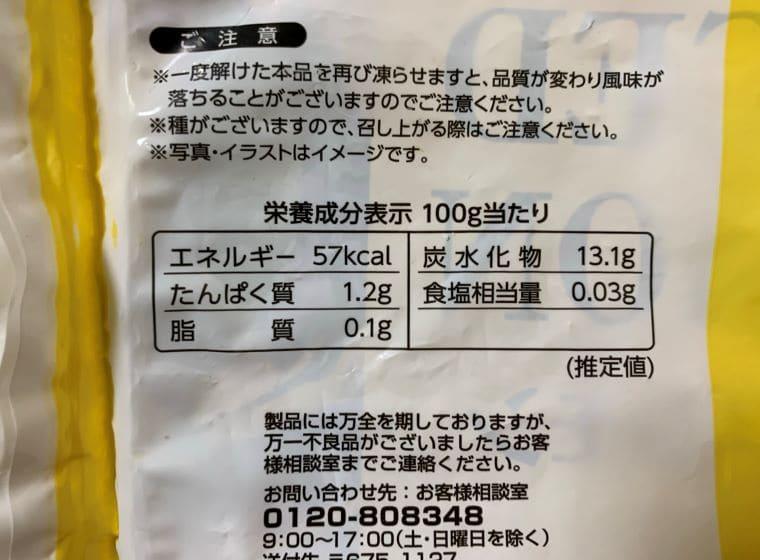 業務スーパーのレモンスライスのパッケージ裏写真