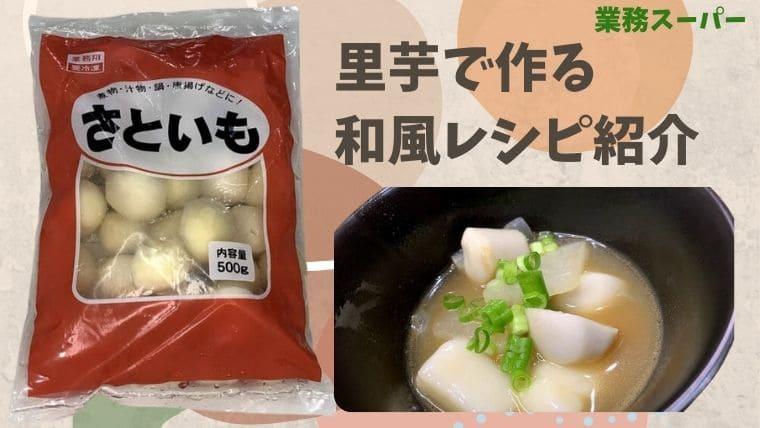 業務スーパーの里芋の値段は192円!下処理済みなのでそのまま料理に使える