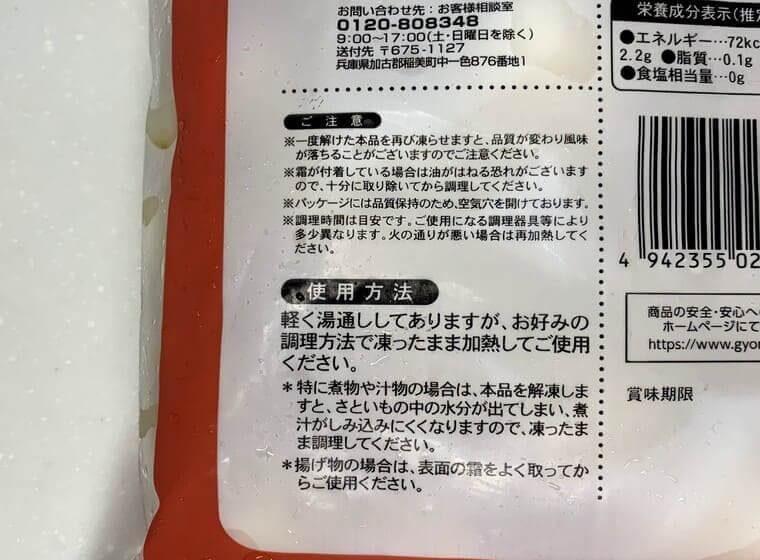 業務スーパーの里芋の注意事項