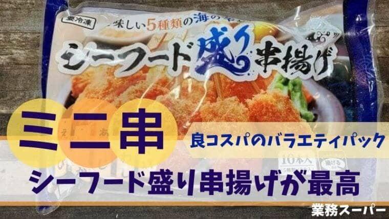 業務スーパーのシーフード盛り串のパッケージ写真