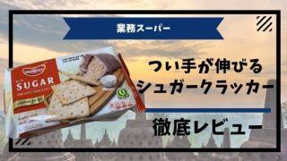 業務スーパーのシュガークラッカーはほんのり甘くてサクサク!15枚104円