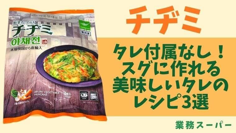 業務スーパーのチヂミはタレなし!時短ママ向けスグに作れるレシピ3選