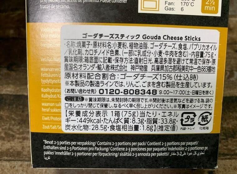業務スーパーのゴーダチーズスティックのパッケージ