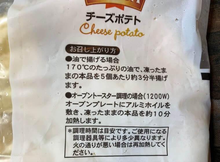業務スーパーのチーズポテトのパッケージ写真