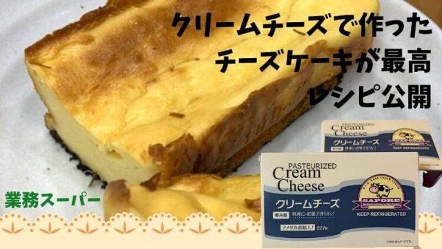 業務スーパーのクリームチーズの価格は299円!コスパ味ともに申し分なし