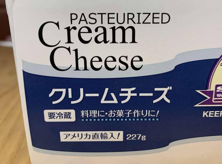 業務スーパーのクリームチーズのパッケージ