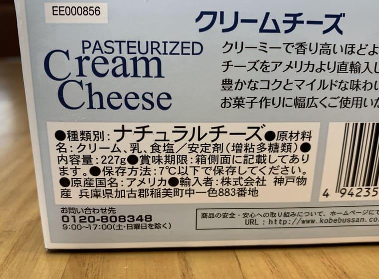 業務スーパーのクリームチーズの原材料など