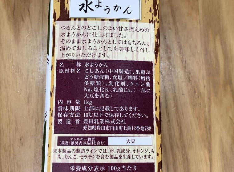 業務スーパーの水ようかんの詳細