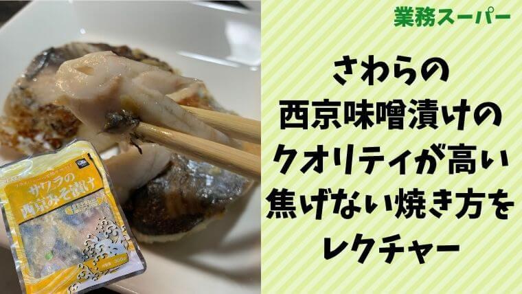 業務スーパーの西京味噌漬けはサワラ使用!300g507円レビューします