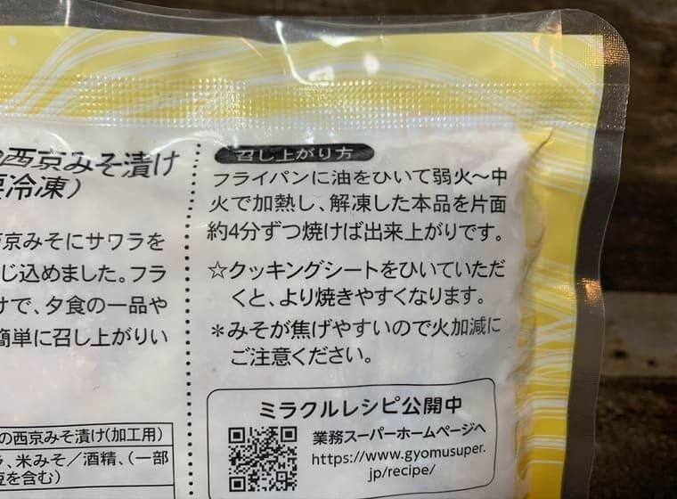 業務スーパーのサワラのみそ漬けのパッケージ裏写真