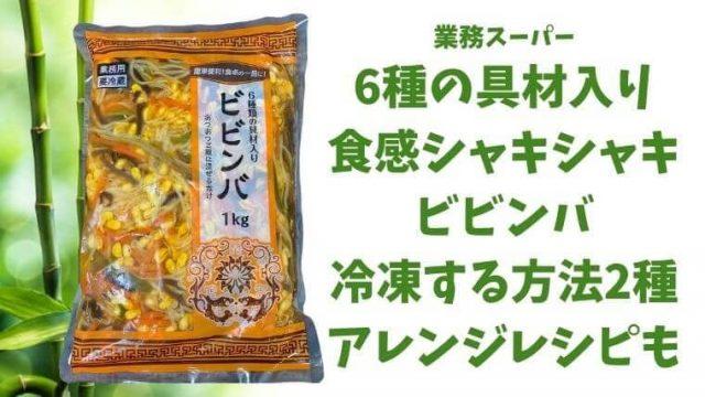業務スーパーのビビンバは冷凍できる!1㎏も使いまわしで完食レビュー