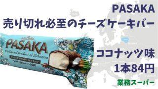 業務スーパーのチーズケーキバーのココナッツは目からウロコの美味しさ