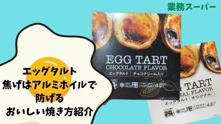 【小技】業務スーパーのエッグタルトが焦げるのはアルミホイルで防止できる!