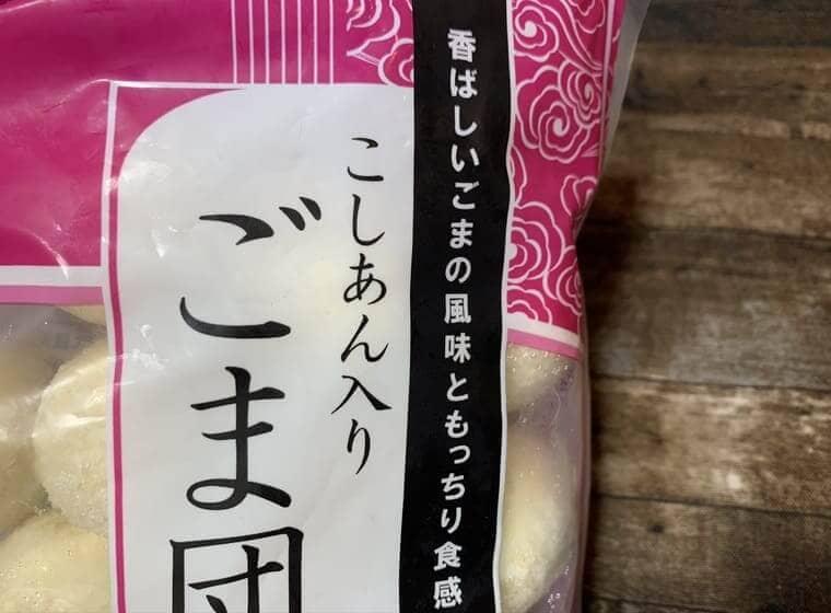 業務スーパーのごま団子