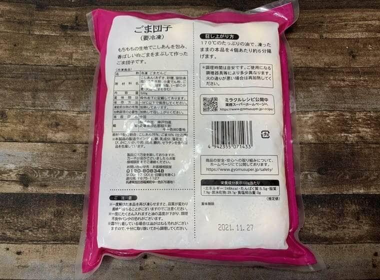 業務スーパーのごま団子のパッケージ裏写真