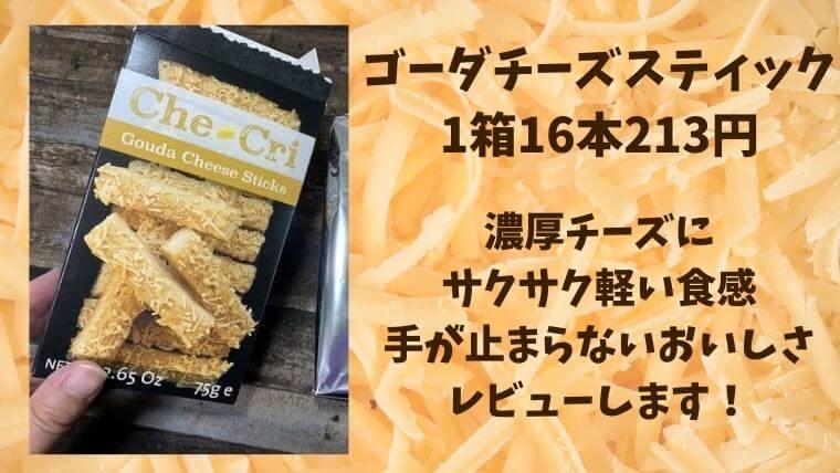 【新感覚】業務スーパーのゴーダチーズスティックはサクサク濃厚でファン多数