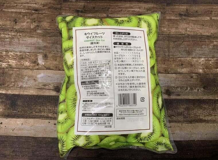 業務スーパーのキウイ(冷凍)のパッケージ裏写真