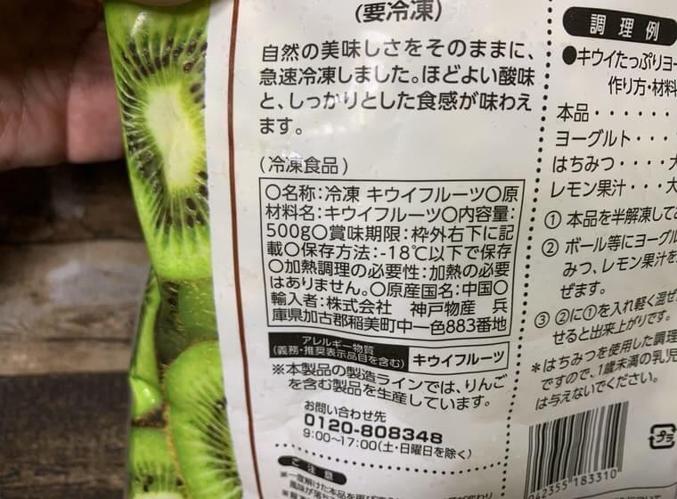 業務スーパーのキウイ(冷凍)の原材料