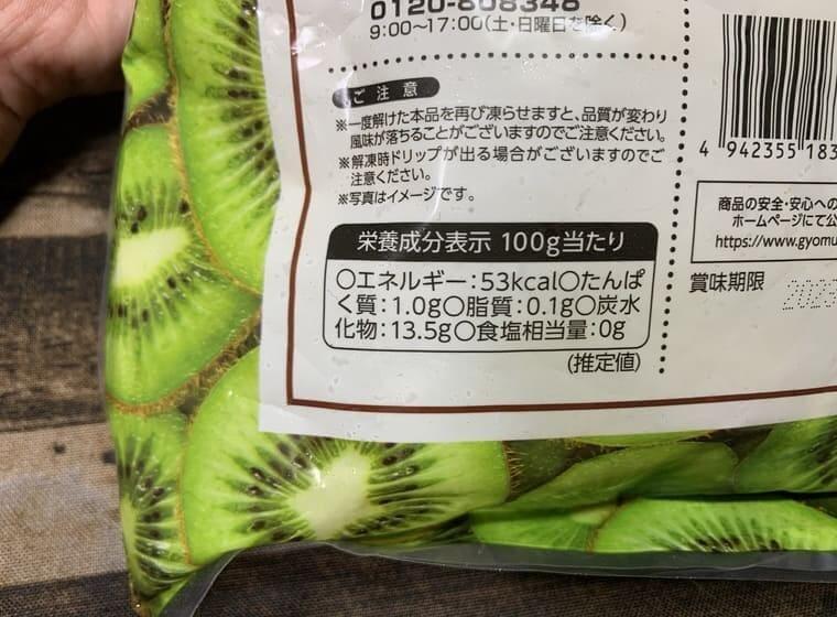 業務スーパーのキウイ(冷凍)のカロリー