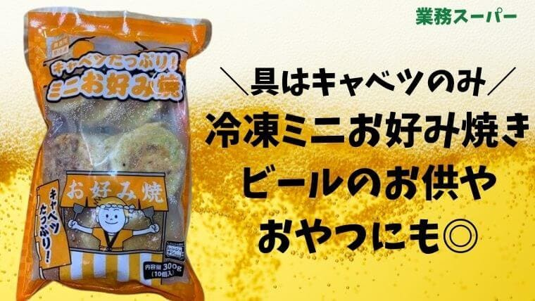 業務スーパーのミニお好み焼きの具はキャベツのみ|食感シャキシャキ