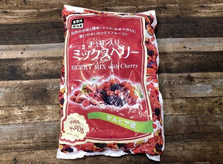業務スーパーの冷凍ミックスベリーの値段は451円