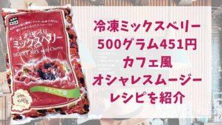 業務スーパーのミックスベリーの値段は500g451円|使い勝手抜群アイテム