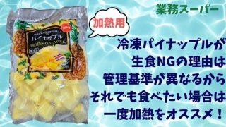 業務スーパーのパイナップルに加熱が必要な理由は管理基準が異なるから