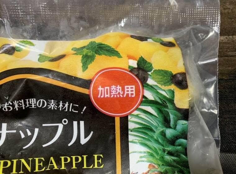 業務スーパーのパイナップルパッケージに書かれている加熱用の文字