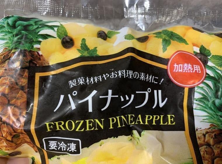 業務スーパーの加熱用冷凍パイナップルのパッケージ写真