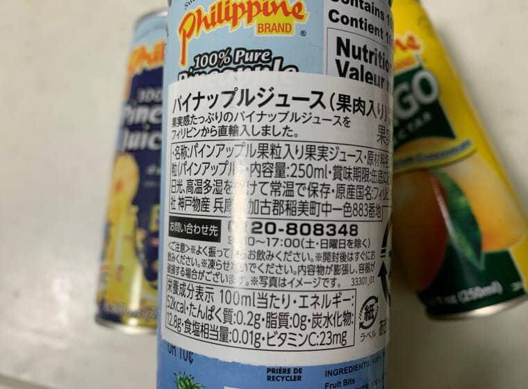 業務スーパーのパイナップルジュース