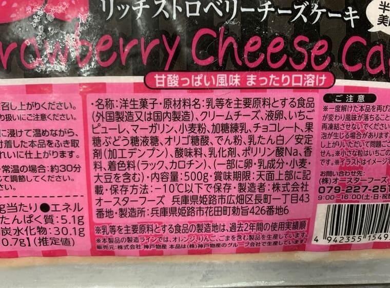 業務スーパーのリッチストロベリーチーズケーキのパッケージ写真