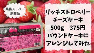 【新発売】業務スーパーのリッチストロベリーチーズケーキレビュー&アレンジレシピ