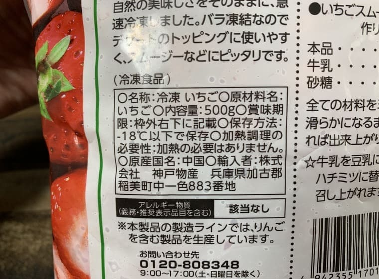 業務スーパーのストロベリーダイスカットの原材料と賞味期限