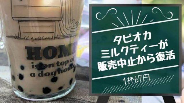 業務スーパーのタピオカミルクティーが販売中止を経て再販!