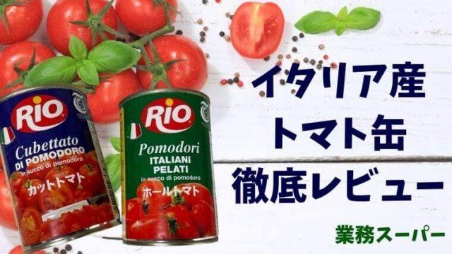 業務スーパーのトマト缶の値段は84円!マスト買いのコスパとアレンジ紹介