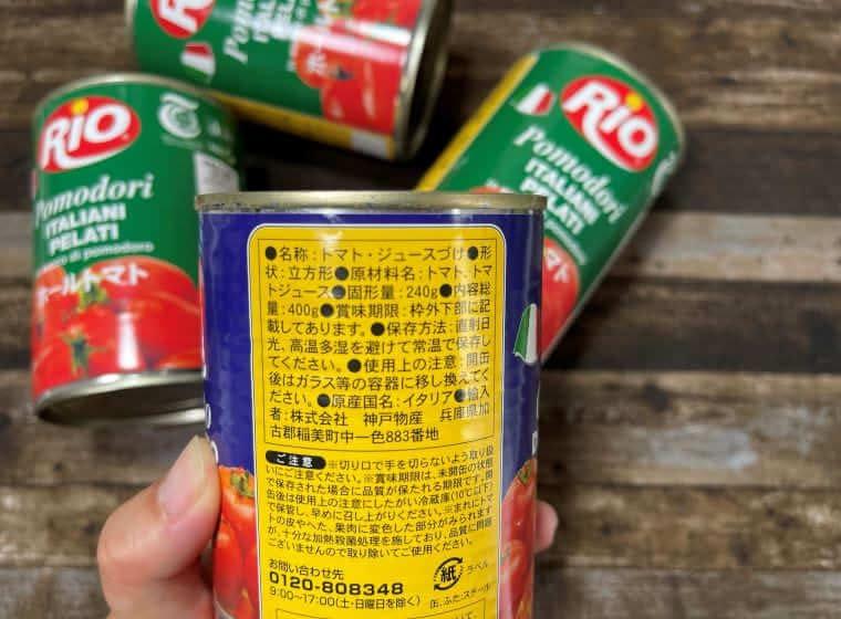 業務スーパーのトマト缶の原材料