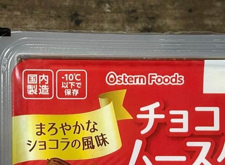 業務スーパーのチョコレートムースのパッケージ写真