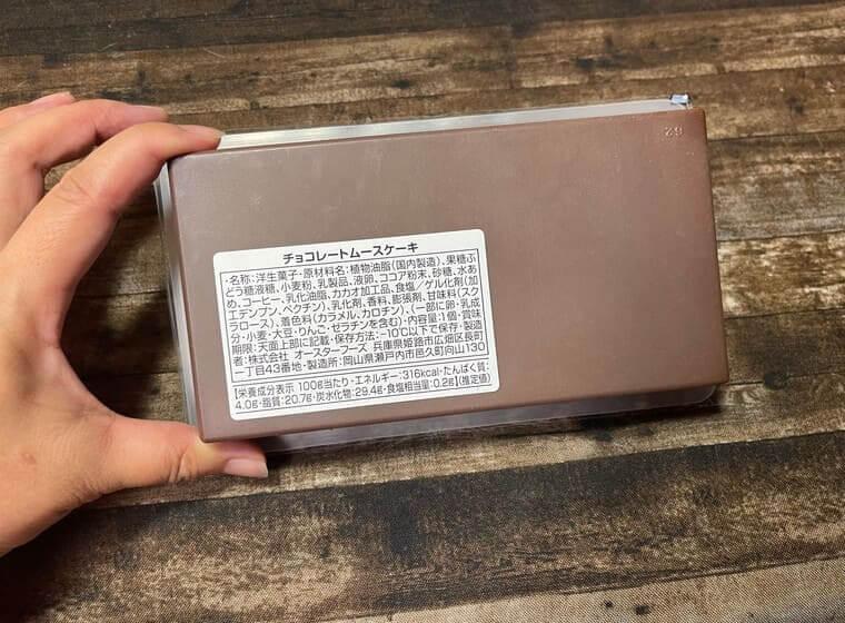 業務スーパーのチョコレートムースのパッケージ裏写真