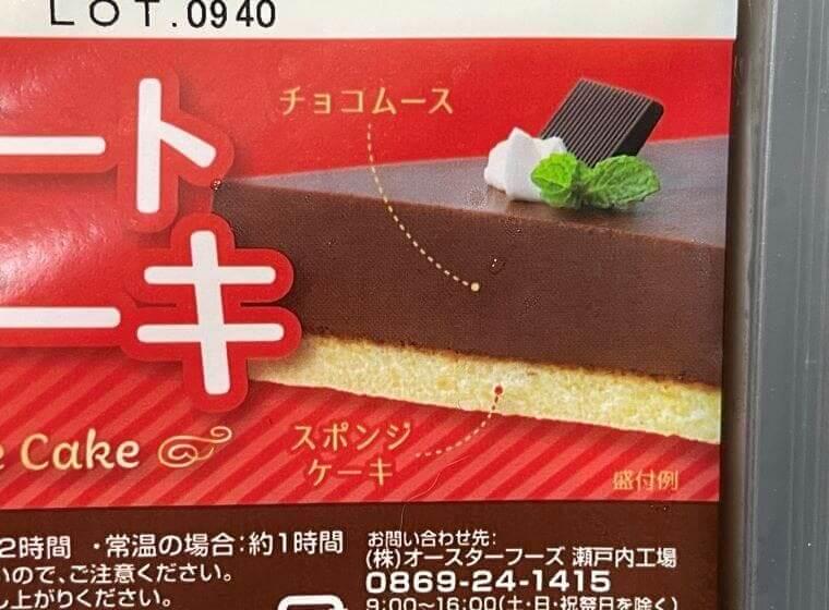 業務スーパーのチョコレートムースのパッケージ