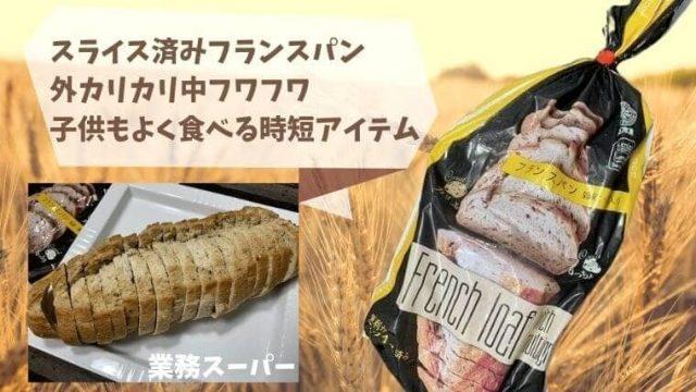 業務スーパーのフランスパンはスライス済み!忙しい朝も焼くだけの便利品
