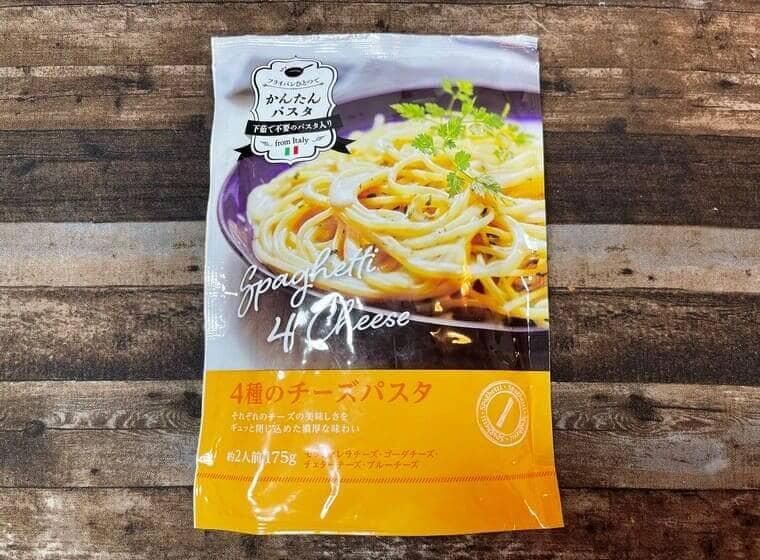 業務スーパーの簡単パスタの4種のチーズパスタ