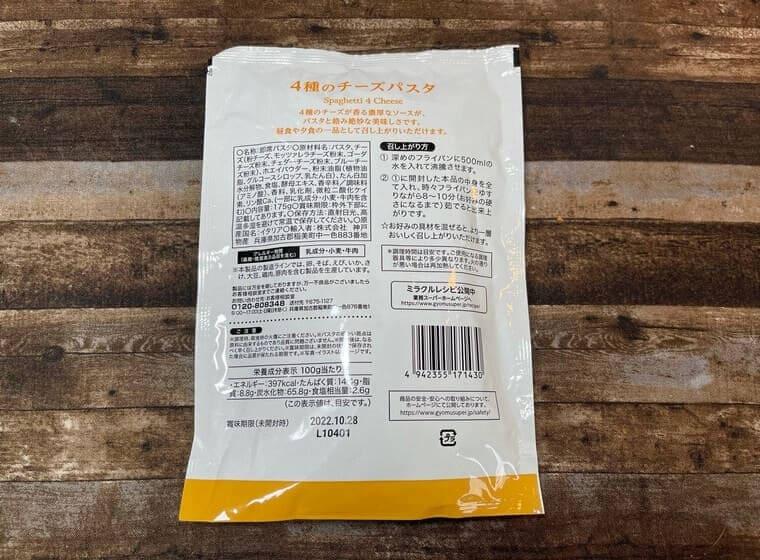業務スーパーの簡単パスタの4種のチーズパスタのパッケージ裏写真