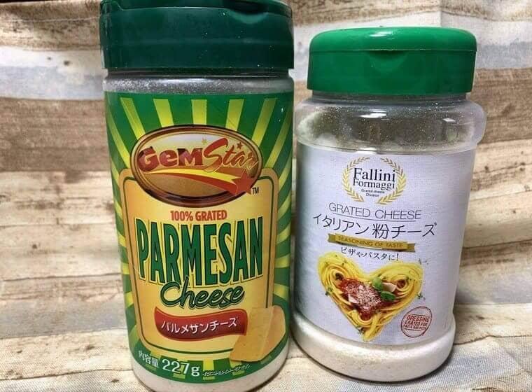 業務スーパーに粉チーズが売ってないのはリニューアルされたから