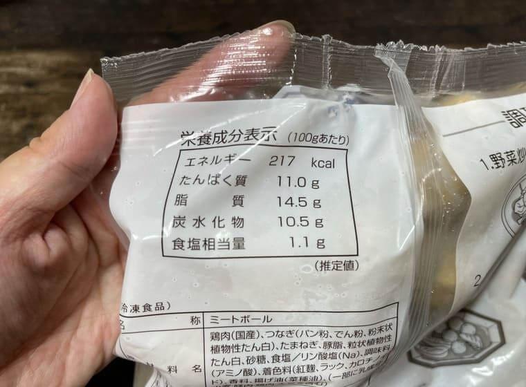業務スーパーの肉団子(国産)のカロリーなど